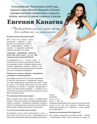 Evgenia Kanaeva cosmo-July 2012-01