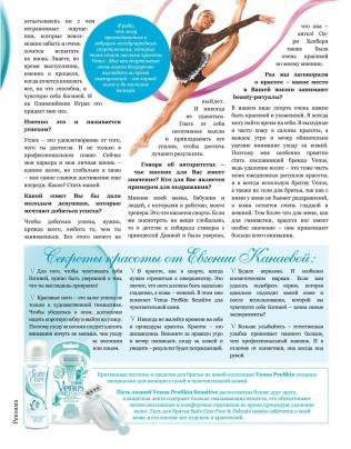 Evgenia Kanaeva cosmo-July 2012-02