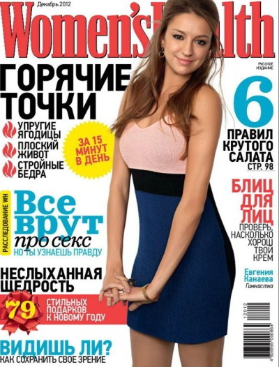 01. Evgenia Kanaeva-Women's Health-issue Dec.2012