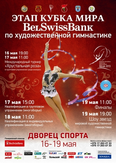 Poster-WC Minsk 2013