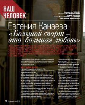 Evgenia Kanaeva-HL-01