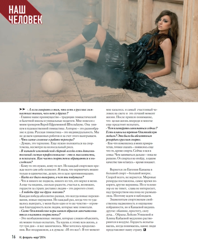 Evgenia Kanaeva-HL-04